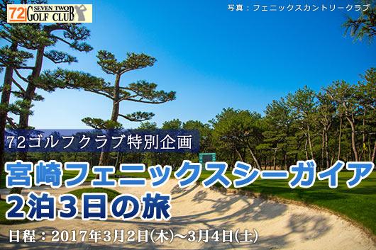 宮崎フェニックスシーガイア2泊3日の旅